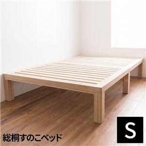 天然木総桐すのこベッド シングル - 拡大画像