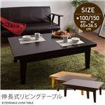 伸長式リビングテーブル(2段階タイプ) 100/150cm ミドルブラウン