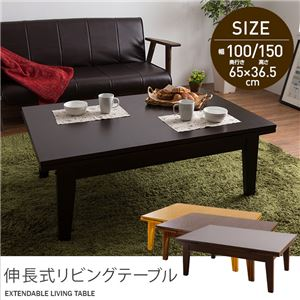 伸長式リビングテーブル(2段階タイプ) 100/150cm ダークブラウン - 拡大画像