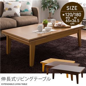 伸長式リビングテーブル(2段階タイプ) 120/180cm ライトブラウン - 拡大画像