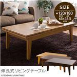 伸長式リビングテーブル(2段階タイプ) 120/180cm ダークブラウン