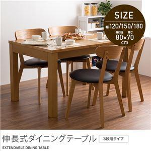 伸長式ダイニングテーブル(3段階タイプ) 120/150/180cm - 拡大画像
