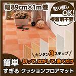 簡単すぎるクッションフロアマット 幅89cm×長さ1m巻 テラコッタ柄