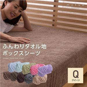 mofua natural ふんわりタオル地 ボックスシーツ クイーン ブルー - 拡大画像