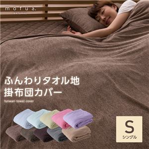 mofua natural ふんわりタオル地 掛け布団カバー シングル ブラウン - 拡大画像
