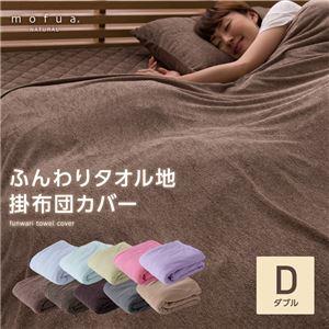 mofua natural ふんわりタオル地 掛け布団カバー ダブル ピンク - 拡大画像