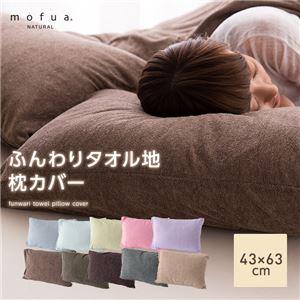 mofua natural ふんわりタオル地 枕カバー 43×63cm ブルー - 拡大画像