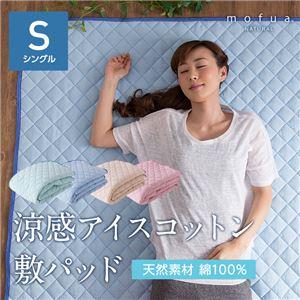 mofua(natural) 綿100% ICECOTTON 涼感敷パッド シングル ブルー - 拡大画像