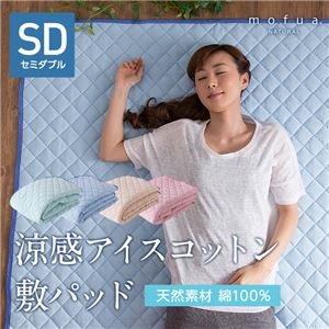 mofua(natural) 綿100% ICECOTTON 涼感敷パッド セミダブル ピンク - 拡大画像