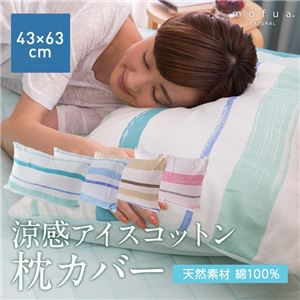 mofua(natural) 綿100% ICECOTTON 涼感枕カバー 43×63cm グリーン - 拡大画像