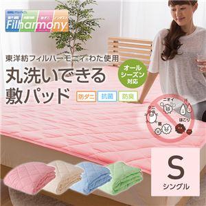 mofua natural 防ダニ・抗菌防臭 丸洗いできる綿100%敷パッド(東洋紡フィルハーモニィ(R)わた使用) シングル グリーン - 拡大画像