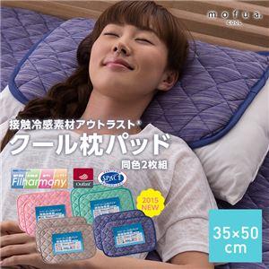 mofua cool 接触冷感素材・アウトラストクール枕パッド同色2枚組(抗菌防臭・防ダニわた使用) 35×50 ブルー - 拡大画像