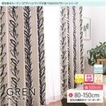 窓を飾るカーテン インファラ GREN(グレン) 遮光2級 遮熱 保温 形態安定 (AL) 幅100cm×丈115cm(2枚組) グリーン