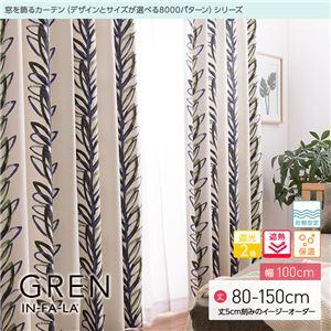 窓を飾るカーテン インファラ GREN(グレン) 遮光2級 遮熱 保温 形態安定 (AL) 幅100cm×丈130cm(2枚組) グリーン - 拡大画像