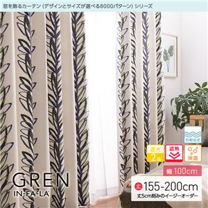 窓を飾るカーテン インファラ GREN(グレン) 遮光2級 遮熱 保温 形態安定 (AL) 幅100cm×丈165cm(2枚組) ブルー - 拡大画像