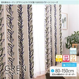 窓を飾るカーテン インファラ GREN(グレン) 遮光2級 遮熱 保温 形態安定 (AL) 幅150cm×丈130cm(2枚組) ブルー - 拡大画像