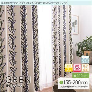 窓を飾るカーテン インファラ GREN(グレン) 遮光2級 遮熱 保温 形態安定 (AL) 幅200cm×丈190cm(1枚) ブルー