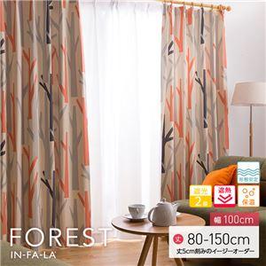 窓を飾るカーテン インファラ FOREST(フォレスト) 遮光2級 遮熱 保温 形態安定 (AL) 幅100cm×丈135cm(2枚組) オレンジ - 拡大画像