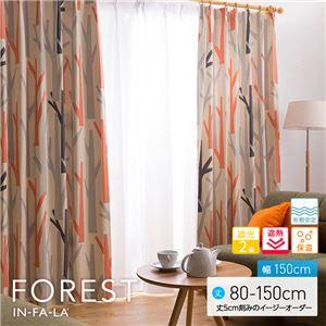窓を飾るカーテン インファラ FOREST(フォレスト) 遮光2級 遮熱 保温 形態安定 (AL) 幅150cm×丈95cm(2枚組) オレンジ - 拡大画像