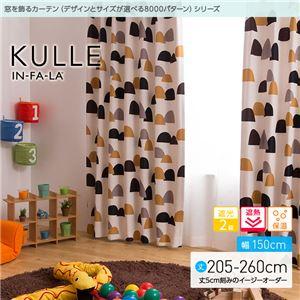 窓を飾るカーテン インファラ KULLE(キュレ) 遮光2級 遮熱 保温 (AL) 幅150cm×丈210cm(2枚組) ブラウン - 拡大画像