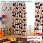 窓を飾るカーテン インファラ KULLE(キュレ) 遮光2級 遮熱 保温 形態安定 (AL) 幅100cm×丈115cm(2枚組) ブルー