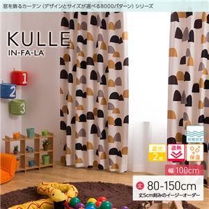 窓を飾るカーテン(デザインとサイズが選べる8000パターン)インファラ KULLE(キュレ) 遮光2級 遮熱 保温 形態安定 (AL) 幅100cm×丈100cm(2枚組) ブラウン - 拡大画像
