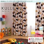 窓を飾るカーテン インファラ KULLE(キュレ) 遮光2級 遮熱 保温 形態安定 (AL) 幅100cm×丈165cm(2枚組) ブラウン