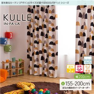 窓を飾るカーテン(デザインとサイズが選べる8000パターン)インファラ KULLE(キュレ) 遮光2級 遮熱 保温 形態安定 (AL) 幅200cm×丈170cm(1枚) ブラウン - 拡大画像