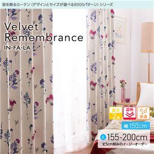 窓を飾るカーテン インファラ Velvet Remembrance(ベルベットリメンバランス) 遮光2級 遮熱 保温 (AL) 幅150cm×丈180cm(2枚組) ターコイズ - 拡大画像