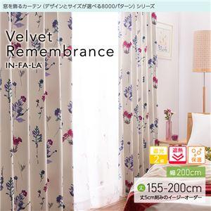 窓を飾るカーテン インファラ Velvet Remembrance(ベルベットリメンバランス) 遮光2級 遮熱 保温 (AL) 幅200cm×丈155cm(1枚) ターコイズ - 拡大画像