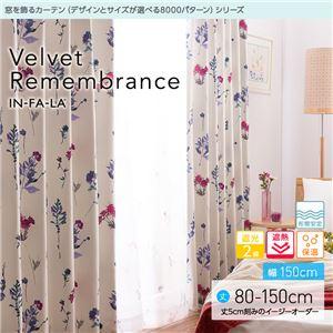 窓を飾るカーテン インファラ Velvet Remembrance(ベルベットリメンバランス) 遮光2級 遮熱 保温 形態安定 (AL) 幅150cm×丈150cm(2枚組) ターコイズ - 拡大画像