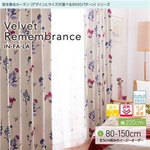 窓を飾るカーテン インファラ Velvet Remembrance(ベルベットリメンバランス) 遮光2級 遮熱 保温 形態安定 (AL) 幅200cm×丈95cm(1枚) ターコイズ - 拡大画像