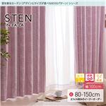 窓を飾るカーテン インファラ STEN(ステン) 遮光1級 遮熱 保温 (HZ) 幅100cm×丈120cm(2枚組) ベージュ