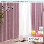 窓を飾るカーテン インファラ STEN(ステン) 遮光1級 遮熱 保温 形態安定 (HZ) 幅100cm×丈260cm(2枚組) ピンク