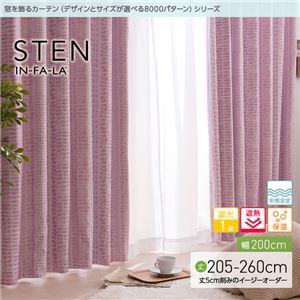 窓を飾るカーテン(デザインとサイズが選べる8000パターン)インファラ STEN(ステン) 遮光1級 遮熱 保温 形態安定 (HZ) 幅200cm×丈250cm(1枚) ピンク - 拡大画像