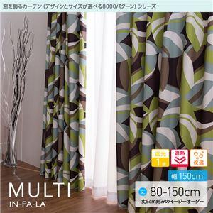 窓を飾るカーテン(デザインとサイズが選べる8000パターン)インファラ MULTI(マルチ) 遮光1級 遮熱 保温 (HZ) 幅150cm×丈130cm(2枚組) ベージュ - 拡大画像