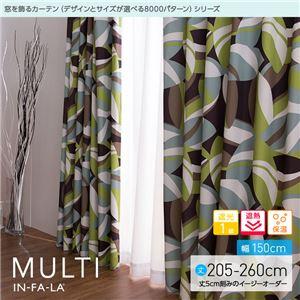 窓を飾るカーテン(デザインとサイズが選べる8000パターン)インファラ MULTI(マルチ) 遮光1級 遮熱 保温 (HZ) 幅150cm×丈230cm(2枚組) グリーン - 拡大画像