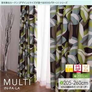 窓を飾るカーテン インファラ MULTI(マルチ) 遮光1級 遮熱 保温 (HZ) 幅200cm×丈255cm(1枚) グリーン - 拡大画像