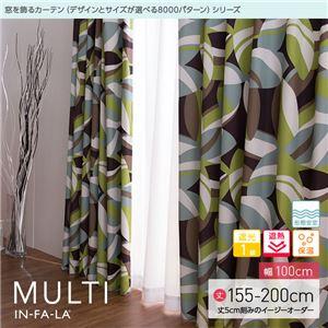 窓を飾るカーテン インファラ MULTI(マルチ) 遮光1級 遮熱 保温 形態安定 (HZ) 幅100cm×丈190cm(2枚組) グリーン - 拡大画像