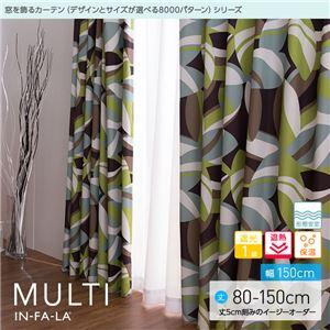 窓を飾るカーテン インファラ MULTI(マルチ) 遮光1級 遮熱 保温 形態安定 (HZ) 幅150cm×丈125cm(2枚組) グリーン - 拡大画像