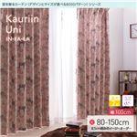 窓を飾るカーテン インファラ Kauriin Uni(カウリイン ウニ) 遮光2級 はっ水(防汚) (HZ) 幅100cm×丈85cm(2枚組) ピンク