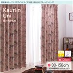 窓を飾るカーテン インファラ Kauriin Uni(カウリイン ウニ) 遮光2級 はっ水(防汚) (HZ) 幅100cm×丈100cm(2枚組) ピンク