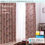 窓を飾るカーテン インファラ Kauriin Uni(カウリイン ウニ) 遮光2級 はっ水(防汚) (HZ) 幅150cm×丈180cm(2枚組) ホワイト