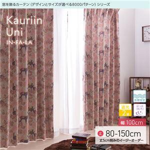 窓を飾るカーテン インファラ Kauriin Uni(カウリイン ウニ) 遮光2級 はっ水(防汚) 形態安定 (HZ) 幅100cm×丈130cm(2枚組) ピンク - 拡大画像