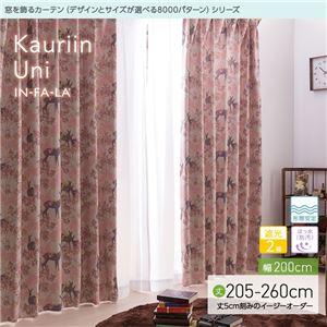 窓を飾るカーテン インファラ Kauriin Uni(カウリイン ウニ) 遮光2級 はっ水(防汚) 形態安定 (HZ) 幅200cm×丈260cm(1枚) ホワイト - 拡大画像