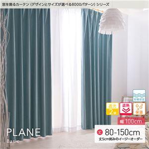 窓を飾るカーテン ベーシック無地 PLANE(プレーン) 遮光2級 遮熱 保温 形態安定 (HZ) 幅100cm×丈130cm(2枚組) ブルー - 拡大画像