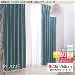 窓を飾るカーテン ベーシック無地 PLANE(プレーン) 遮光2級 遮熱 保温 形態安定 (HZ) 幅100cm×丈205cm(2枚組) ブルー