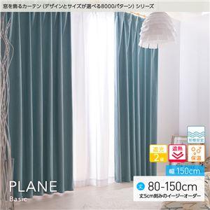 窓を飾るカーテン ベーシック無地 PLANE(プレーン) 遮光2級 遮熱 保温 形態安定 (HZ) 幅150cm×丈150cm(2枚組) パープル - 拡大画像