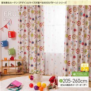 窓を飾るカーテン(デザインとサイズが選べる8000パターン)キッズ 子供部屋 FRUIT(フルーツ) 遮光2級 (AL) 幅200cm×丈225cm(1枚) オレンジ - 拡大画像