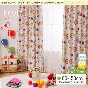 窓を飾るカーテン キッズ 子供部屋 FRUIT(フルーツ) 遮光2級 形態安定 (AL) 幅200cm×丈140cm(1枚) オレンジ - 拡大画像
